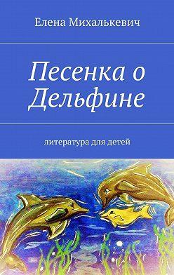 Елена Михалькевич - Песенка оДельфине. Литература для детей