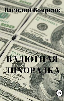 Василий Боярков - Валютная лихорадка