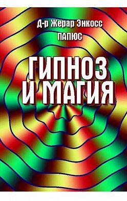Жерар Энкос (Папюс) - Гипноз и магия