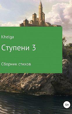 Khelga - Ступени 3