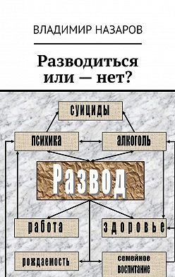Владимир Назаров - Разводиться или – нет?