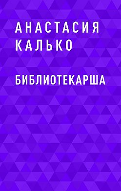 Анастасия Калько, Белла Лестрейндж - Библиотекарша