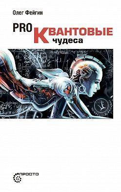 Олег Фейгин - PRO квантовые чудеса
