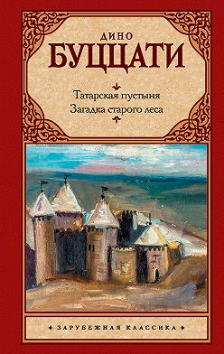 Дино Буццати - Татарская пустыня. Загадка старого леса (сборник)