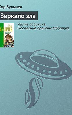 Кир Булычев - Зеркало зла