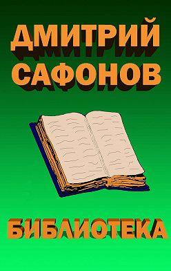 Дмитрий Сафонов - Библиотека