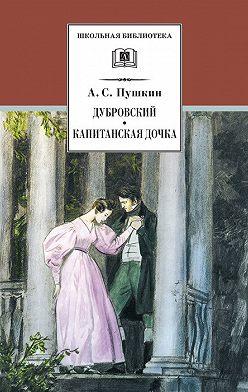 Александр Пушкин - Дубровский. Капитанская дочка (сборник)