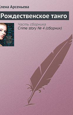 Елена Арсеньева - Рождественское танго