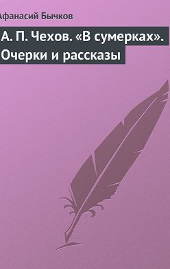 Афанасий Бычков - А.П.Чехов. «Всумерках». Очерки ирассказы