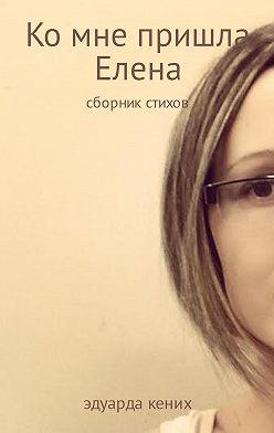 Эдуарда Кених - Ко мне пришла Елена
