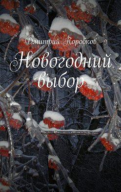 Дмитрий Коробков - Новогодний выбор
