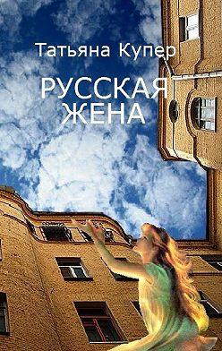 Татьяна Купер - РУССКАЯ ЖЕНА