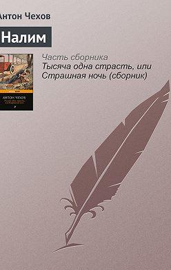 Антон Чехов - Налим