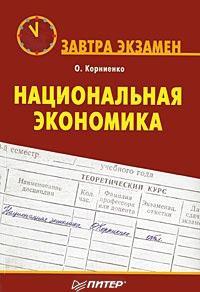 Олег Корниенко - Национальная экономика