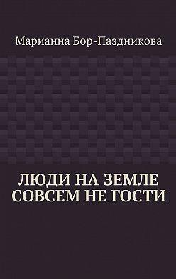 Марианна Бор-Паздникова - Люди наземле совсем негости