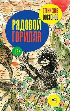 Станислав Востоков - Рядовой Горилла