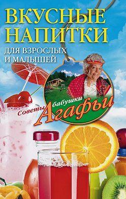 Агафья Звонарева - Вкусные напитки для взрослых и малышей