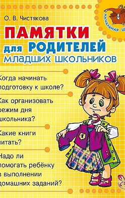 Ольга Чистякова - Памятки для родителей младших школьников