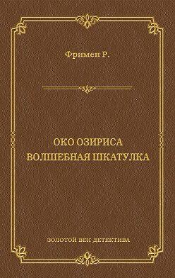 Ричард Фримен - Око Озириса. Волшебная шкатулка (сборник)