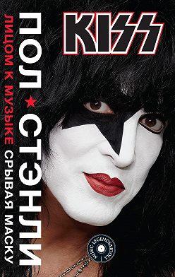 Пол Стэнли - KISS. Лицом к музыке: срывая маску