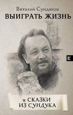 Виталий Сундаков - Выиграть жизнь. Сказки из сундука