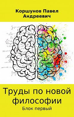 Павел Коршунов - Труды по новой философии