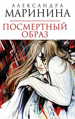 Александра Маринина - Посмертный образ