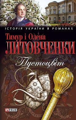 Тимур Литовченко - Пустоцвiт