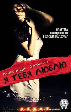 Александръ Дунаенко - Я тебя люблю