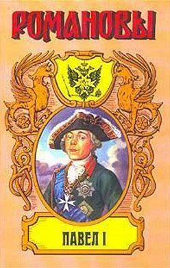 Казимир Валишевский - Сын Екатерины Великой. (Павел I)