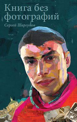 Сергей Шаргунов - Книга без фотографий