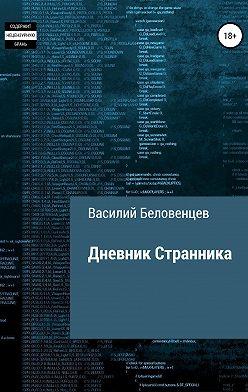 Василий Беловенцев - Дневник Странника