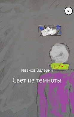 Валерий Иванов - Свет из темноты