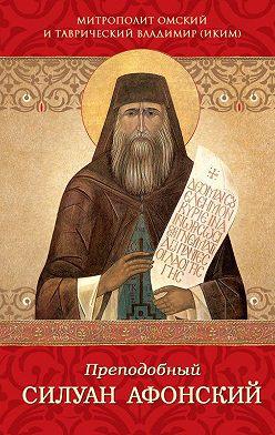 митрополит Владимир (Иким) - Преподобный Силуан Афонский