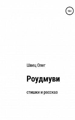 Олег Швец - Роудмуви