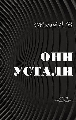 Андрей Минеев - Они устали