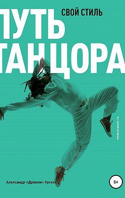 Александр Кусков - Путь танцора. Свой стиль