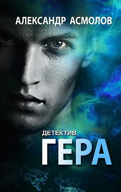 Александр Асмолов - Гера. Детектив