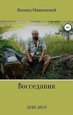 Леонид Машинский - Восседания