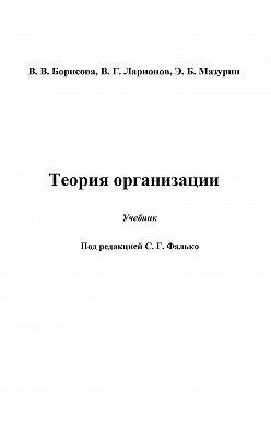 Валерий Ларионов - Теория организации
