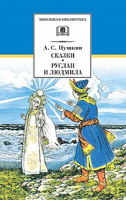 Александр Пушкин - Сказки. Руслан и Людмила