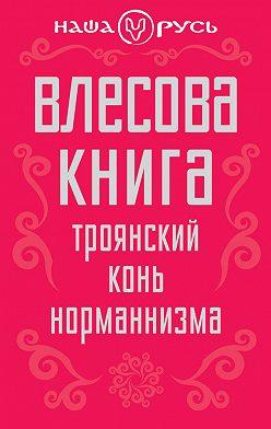 Сборник статей - Влесова книга. Троянский конь норманнизма