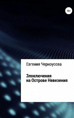 Евгения Черноусова - Злоключения на острове Невезения