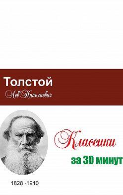 Неустановленный автор - Толстой за 30 минут
