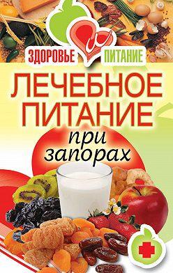 Ирина Зайцева - Лечебное питание при запорах