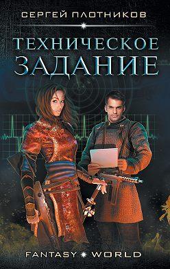 Сергей Плотников - Техническое задание