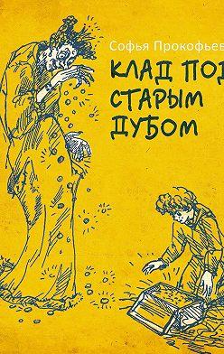 Софья Прокофьева - Клад под старым дубом