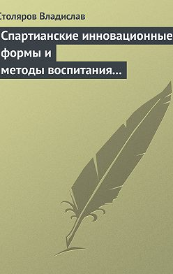 Владислав Столяров - Спартианские инновационные формы и методы воспитания и организации досуга детей и молодежи