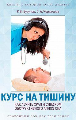 Роман Бузунов - Курс на тишину. Как лечить храп и синдром обструктивного апноэ сна