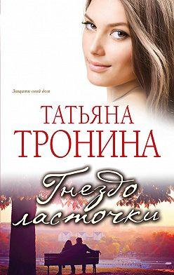 Татьяна Тронина - Гнездо ласточки